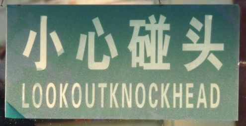 Sign saying LOOKOUTKNOCKHEAD